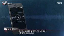'PD수첩'이 김기덕 성폭력 의혹을 추가로