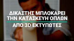 Δικαστής μπλοκάρει την δημοσίευση σχεδίων 3D