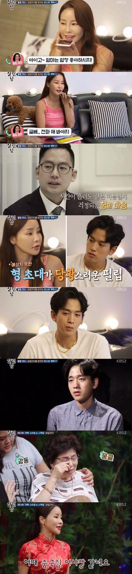 [어저께TV]'살림남2' 류필립, 兄과 화해‥미나