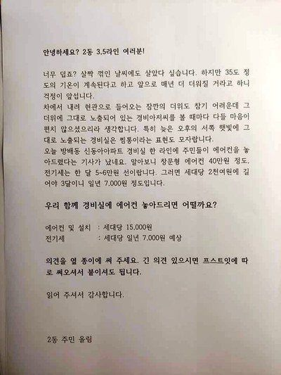 서울 서빙고동 신동아 아파트 주민 강미선씨가 지난 4일 엘리베이터에 붙인 '경비실 에어컨'