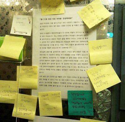 지난 3일 서울 방배동 신동아 아파트 주민 백은옥씨 부부가 내건 '경비실 에어컨 전기료 분납 제안서'에 이웃들의 동의 포스트잇이 줄줄이 붙어