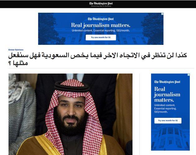 Le Washington Post publie un édito en arabe en soutien au Canada face aux