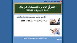 Rentrée scolaire 2018-2019: L'inscription en ligne devient obligatoire pour les élèves du collège et du