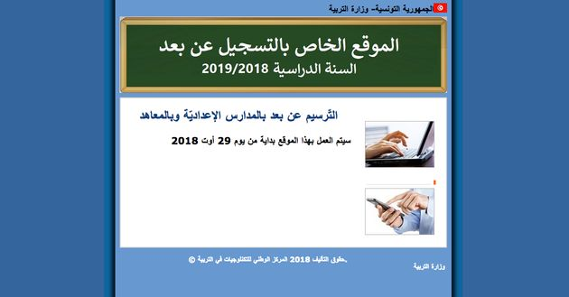 Rentrée scolaire 2018-2019: L'inscription en ligne devient obligatoire pour les élèves du collège et...