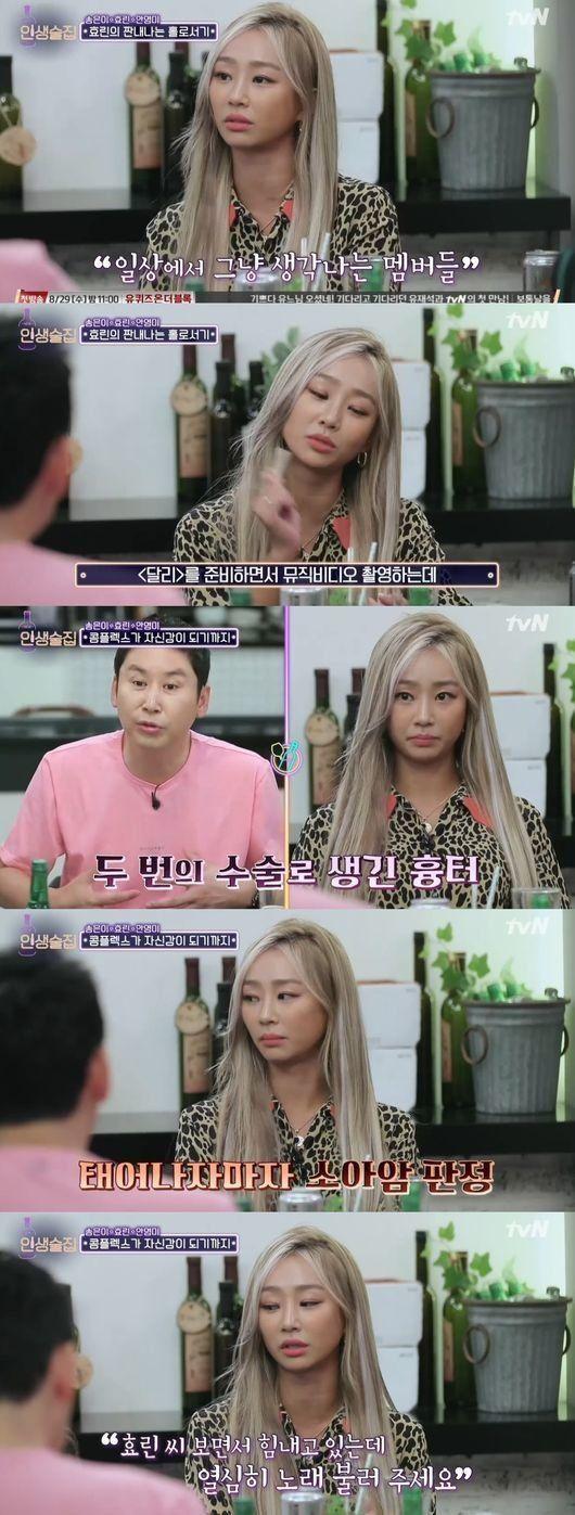 [어저께TV] '인생술집' 효린이 밝힌 #씨스타 #1인기획사 #수술자국