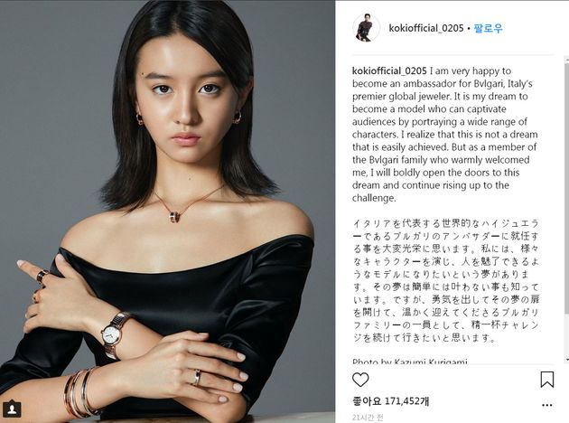 데뷔 3개월 만에 불가리 홍보대사가 된 모델 '코우키'는 누군가의