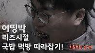 초원복집연구회 제작진이 만든 '엠비 국밥집'