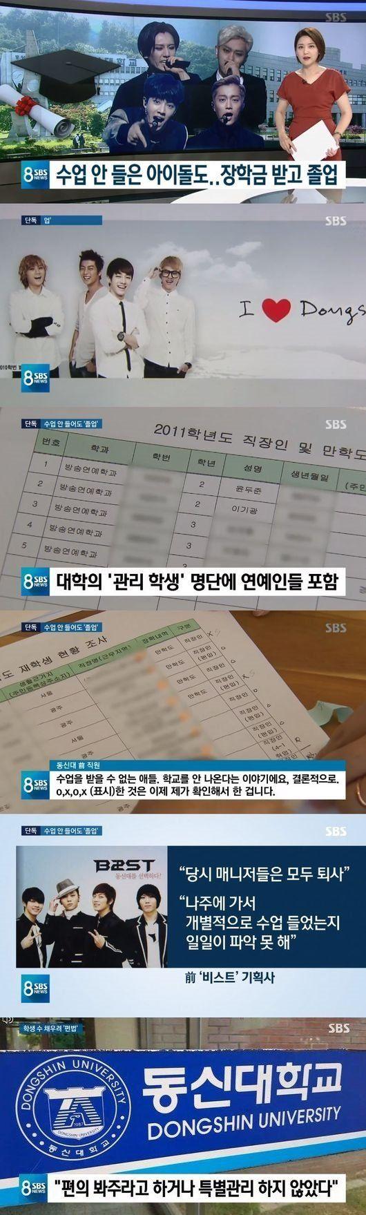 "[Oh!쎈 초점] 하이라이트 측 ""前 비스트, 입학과정 부정 無"" 적극 해명..대학 특혜논란"