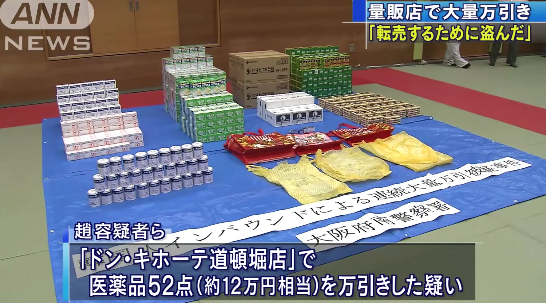 오사카 '돈키호테'서 한국 커플이 훔친 의약품의