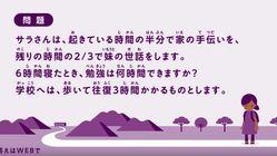 문제를 풀어버리면 쉽게 감정 이입하기 어려운 일본의 산수