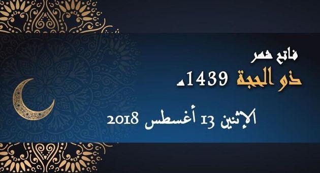 L'Aïd Al Adha sera célébré le mercredi 22 août au