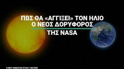 Τα δεδομένα του ταξιδιού του NASA Solar