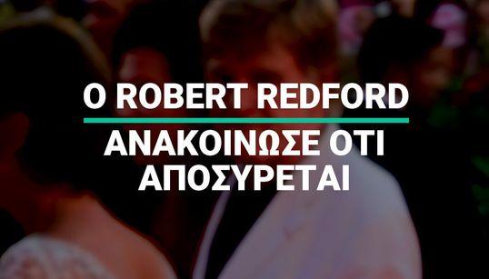 Ο Ρόμπερτ Ρέντφορντ ανακοίνωσε ότι αποσύρεται από την