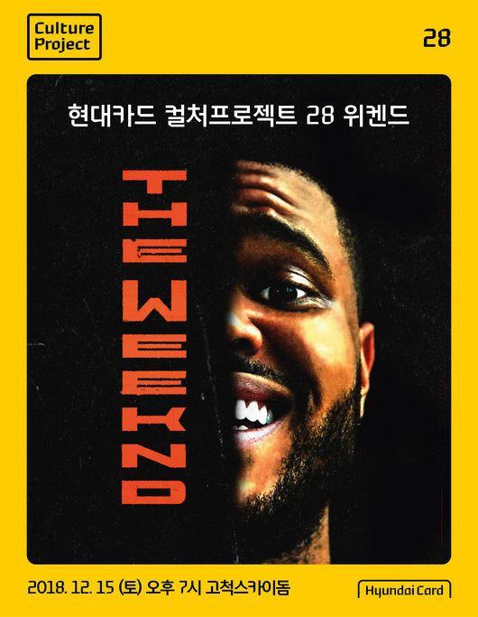 [공식입장] 세계가 사랑하는 R&B 뮤지션 위켄드, 12월 15일 내한공연