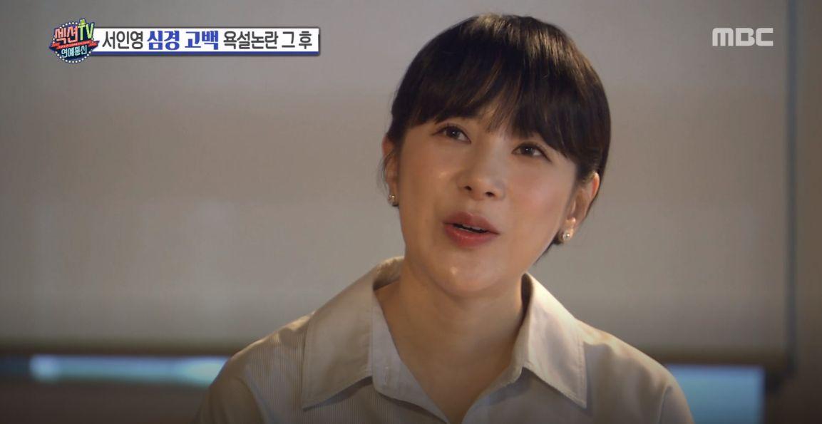 서인영의 '해명 인터뷰'에 비난이