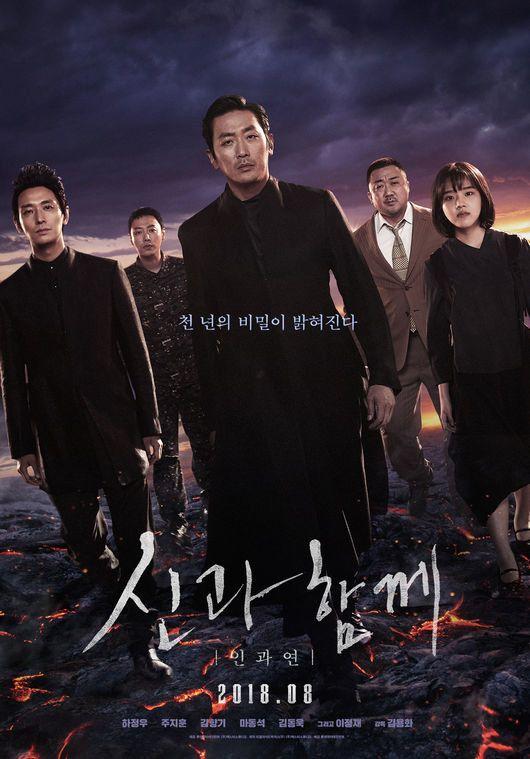 '신과함께2', 1편보다 이틀 빨리 천만行..韓영화 시리즈 사상 첫
