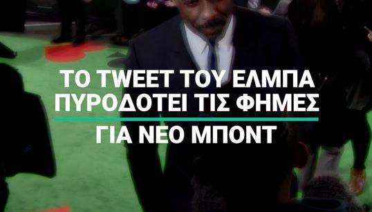 Θα είναι ο Idris Elba ο επόμενος James