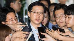 드루킹 특검, 댓글조작 '공범' 혐의로 김경수 경남지사 구속영장