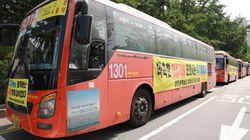 인천 광역 버스가 다시 다니게