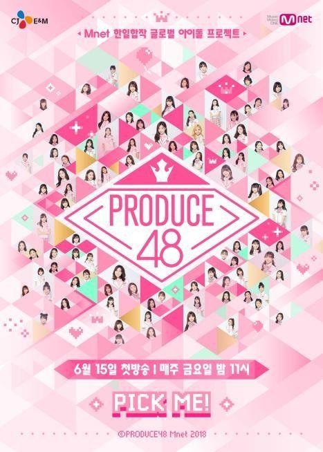 '프로듀스48' 파이널 생방송 편성 시간이