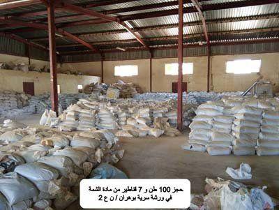 Saisie de 2 quintaux de kif traité et 100.7 tonnes de tabac à mâcher
