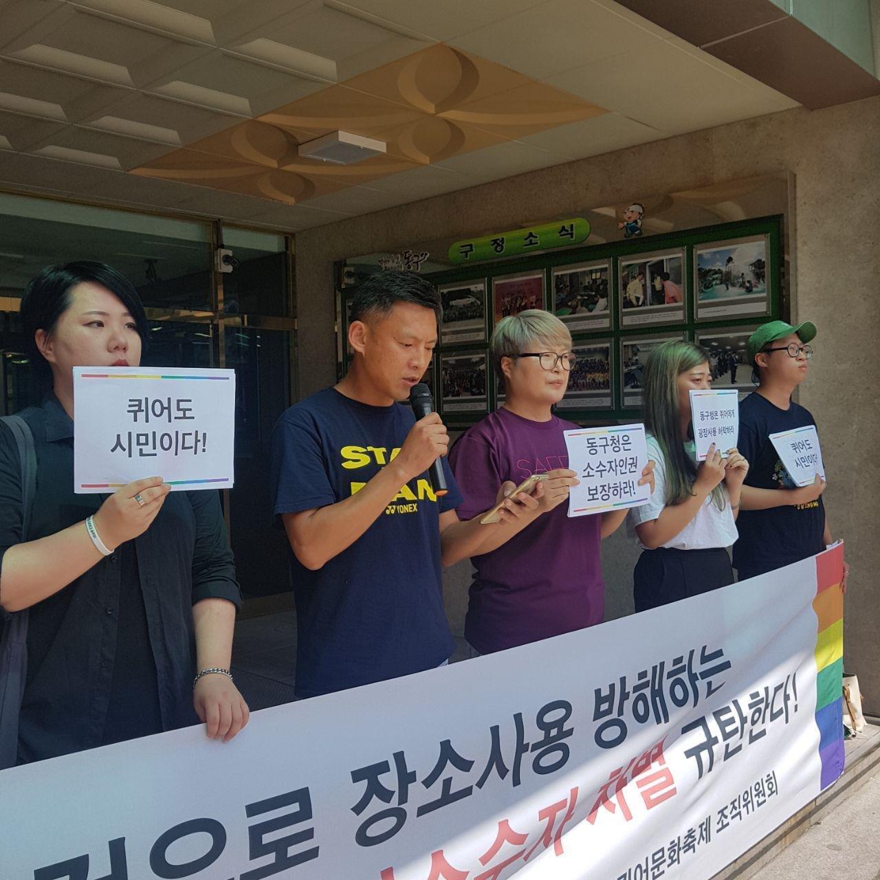 인천 동구가 퀴어문화축제 개최를 '사실상