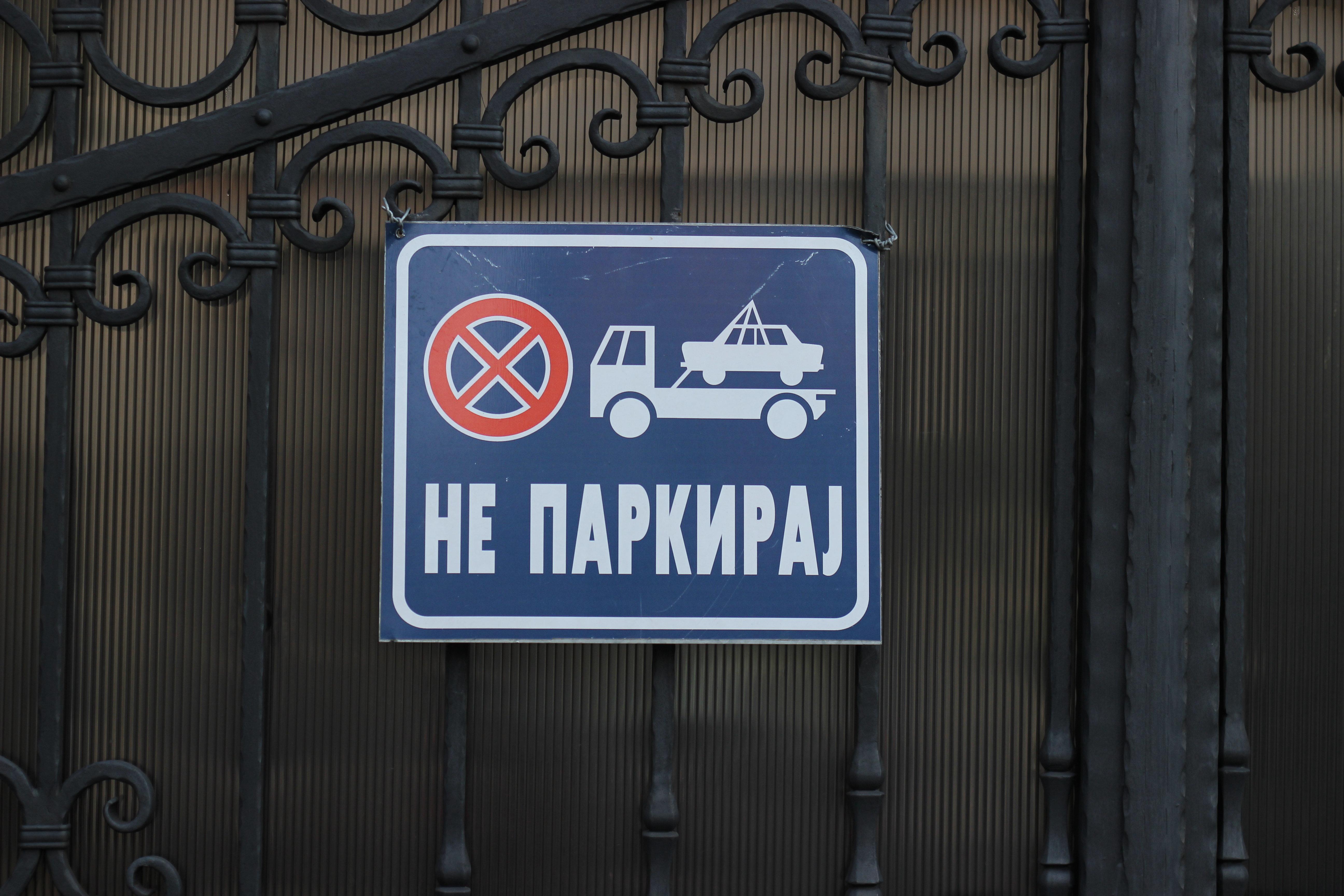 Τα κυριλλικά η επίσημη γλώσσα γραφής δια νόμου στη Σερβία
