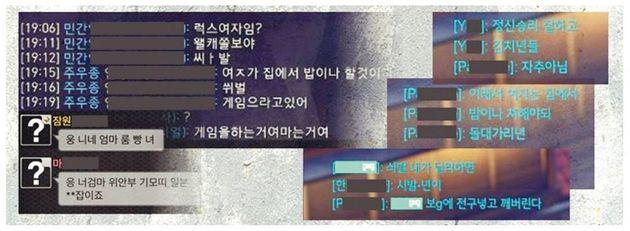 '페이머즈' 계정에 공개된 게임 내 성차별