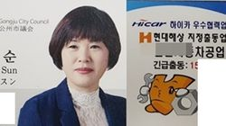명함에 남편 사업장 홍보한 공주시의원이 공식
