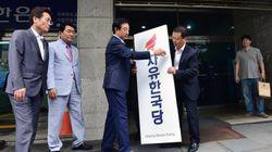 자유한국당이 또 당명을 바꿀
