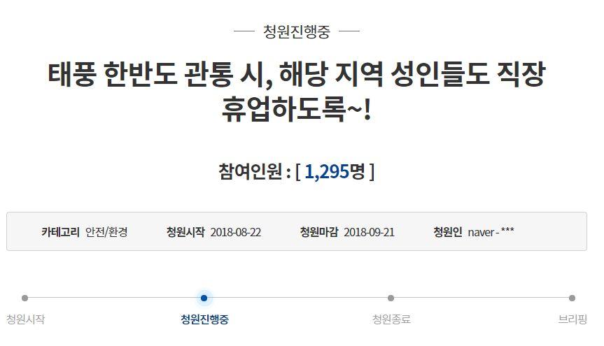 태풍 '솔릭' 북상에 '휴교·휴업' 관련 국민 청원이 이어지고