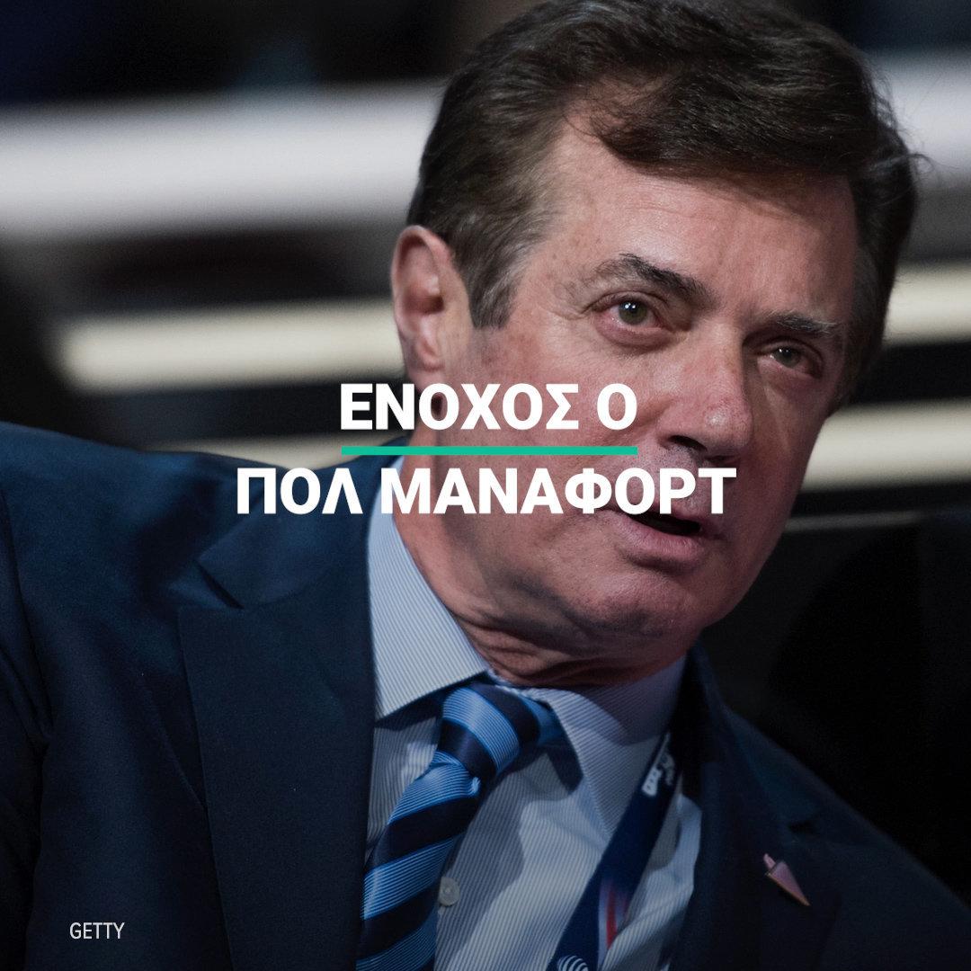 Ο Πολ Μάναφορτ κρίθηκε