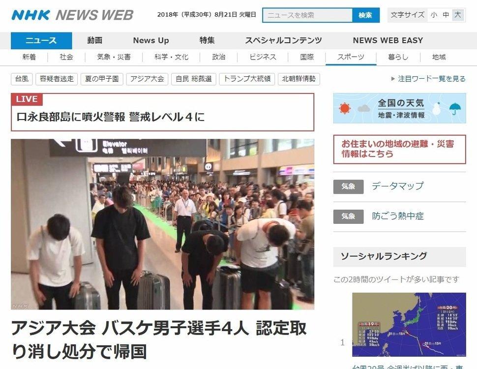일본 남자농구 대표팀이 '성매매 파문'으로 아시안게임 중도 포기 고민