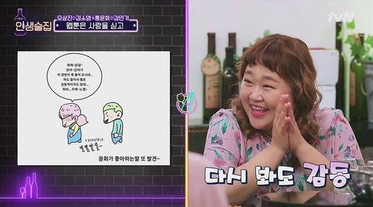 홍윤화·김민기가 밝힌 '권태기가 없는 비결'
