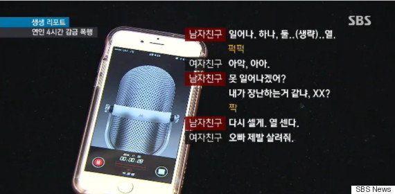 2015년 11월 28일 SBS에 보도된 폭행 당시 녹취 파일. 조선대 의전원생인 남성은 2015년 3월 여자친구가 전화를 성의 없게 받았다는 것을 핑계로 집으로 찾아가 약 4시간...