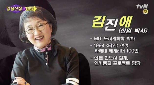 '알쓸신잡' 최초의 여성 멤버 김진애 박사가 합류 소감을