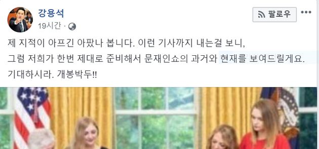 청와대가 '사진 카피' 주장 반박하자, 강용석이 사과 대신 내놓은