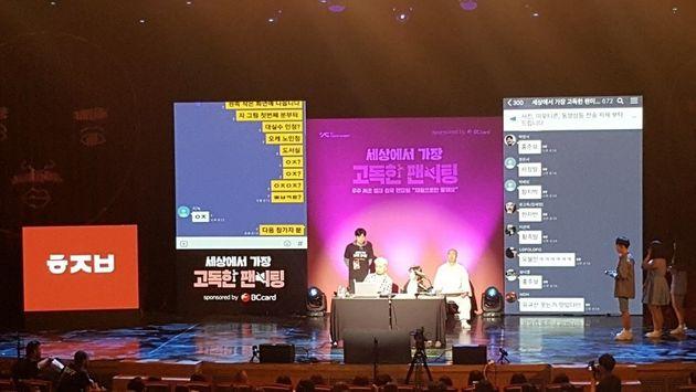 25일 서울 건국대에서 열린 유병재 팬미팅 무대 장면. 2개의 카톡 창이 띄워져 한쪽에선 유병재가 , 다른 한쪽에선 800명의 팬들이 대화를