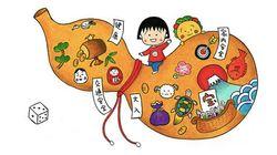 '마루코는 아홉살'의 작가 사쿠라 모모코가