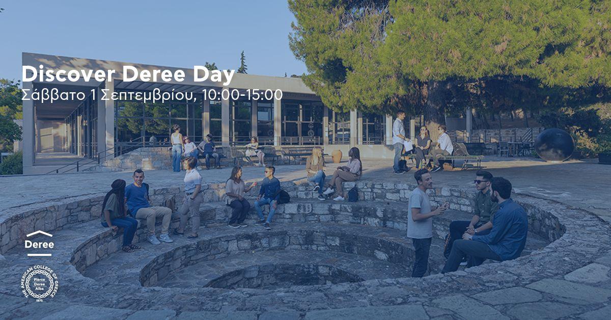 Discover Deree Day: Την 1η Σεπτεμβρίου, οι αυριανοί φοιτητές επιλέγουν το μέλλον