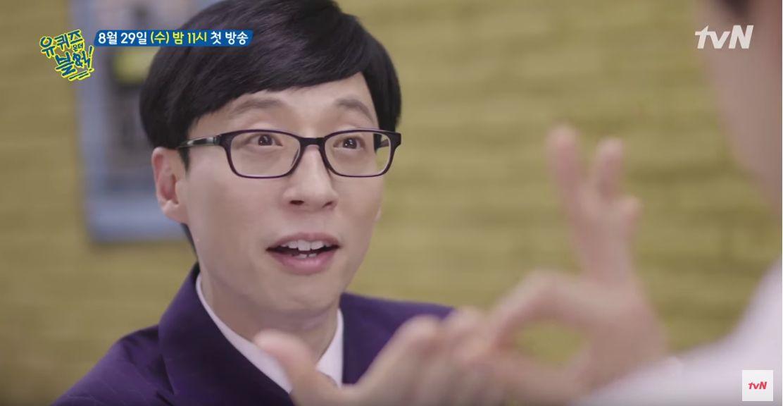 유재석 새 예능 '유 퀴즈 온 더 블럭'이 첫