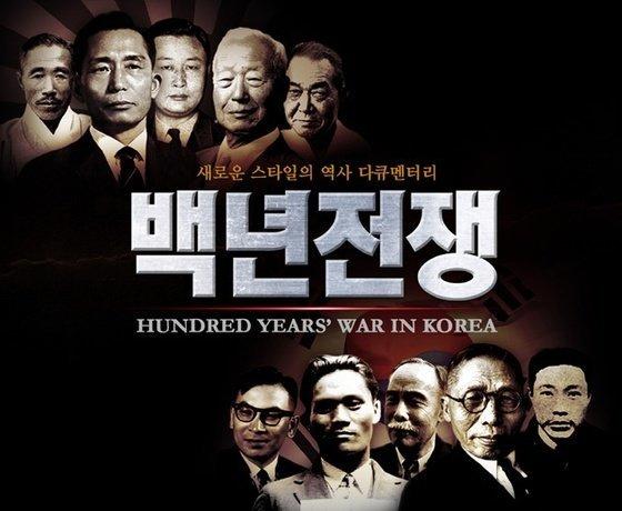 이승만 비판 다큐 '백년전쟁' 제작진이 국민참여재판에서 무죄