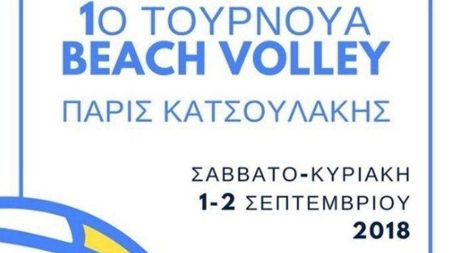 Ένα τουρνουά beach volley δίνει ξανά ζωή στο
