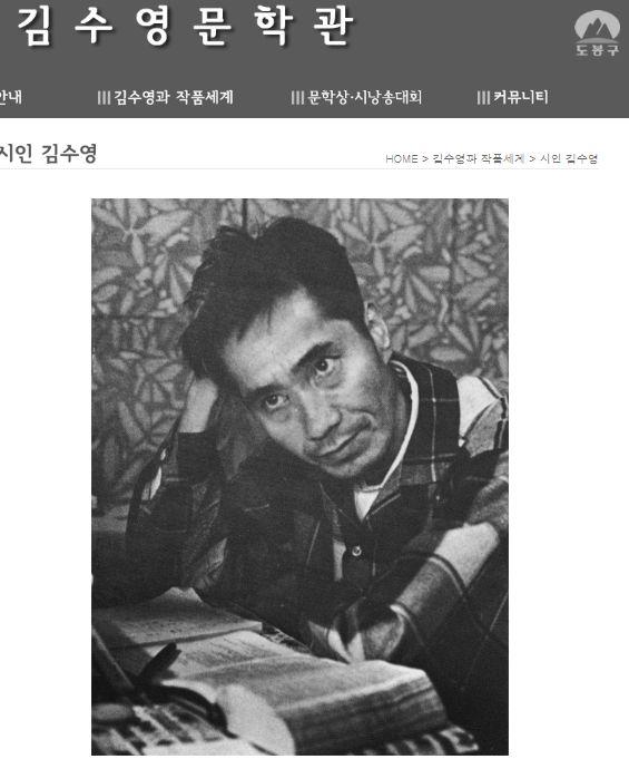 김수영 시인이 작고 50년 만에 연세대 명예졸업장