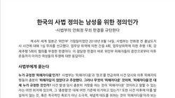 '안희정 무죄 규탄'했던 서강대 총학생회가 학생 반발로