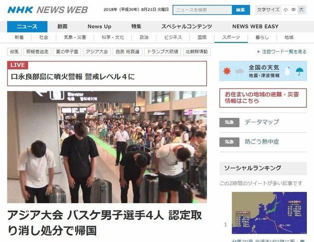 '성매매 논란' 일본 남자농구가 절도 혐의까지