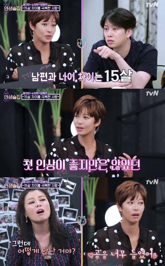 '인생술집' 정애연, 15살 나이차도 넘은 김진근의 사랑꾼