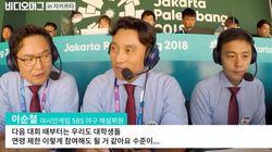 한국 야구팀이 일본에 이겼는데 해설 위원들 기분이 좋지 않았던