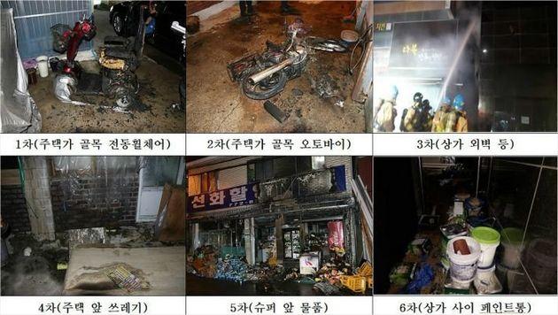 지난 4월 인천소방본부가 밝힌 6건의 연쇄방화