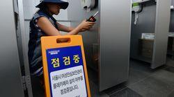 서울시가 매일 2만개 공공화장실의 불법촬영 카메라를